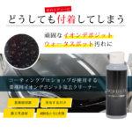 イオンデポジットを簡単に取れる液剤|イオンデポジット除去剤