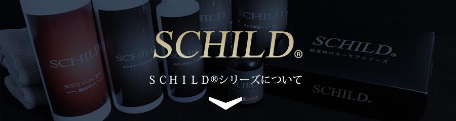 SCHILD®ガラスコーティング剤