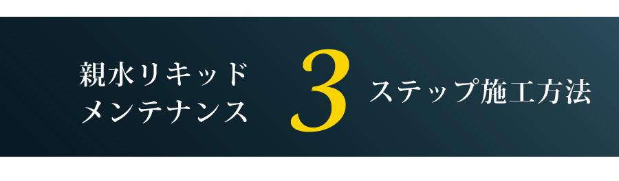 超簡単3ステップ