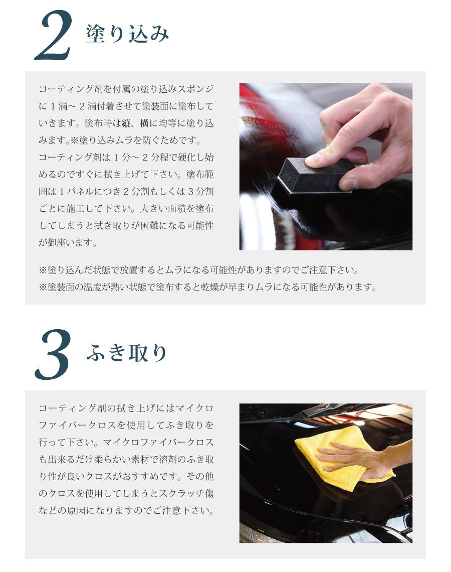 ガラスコーティング3ステップ施工方法