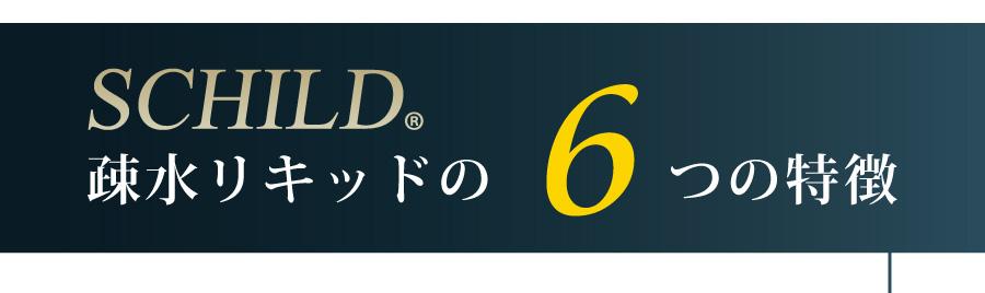 疎水リキッドの6つの特徴
