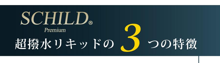 超撥水リキッドの3つの特徴