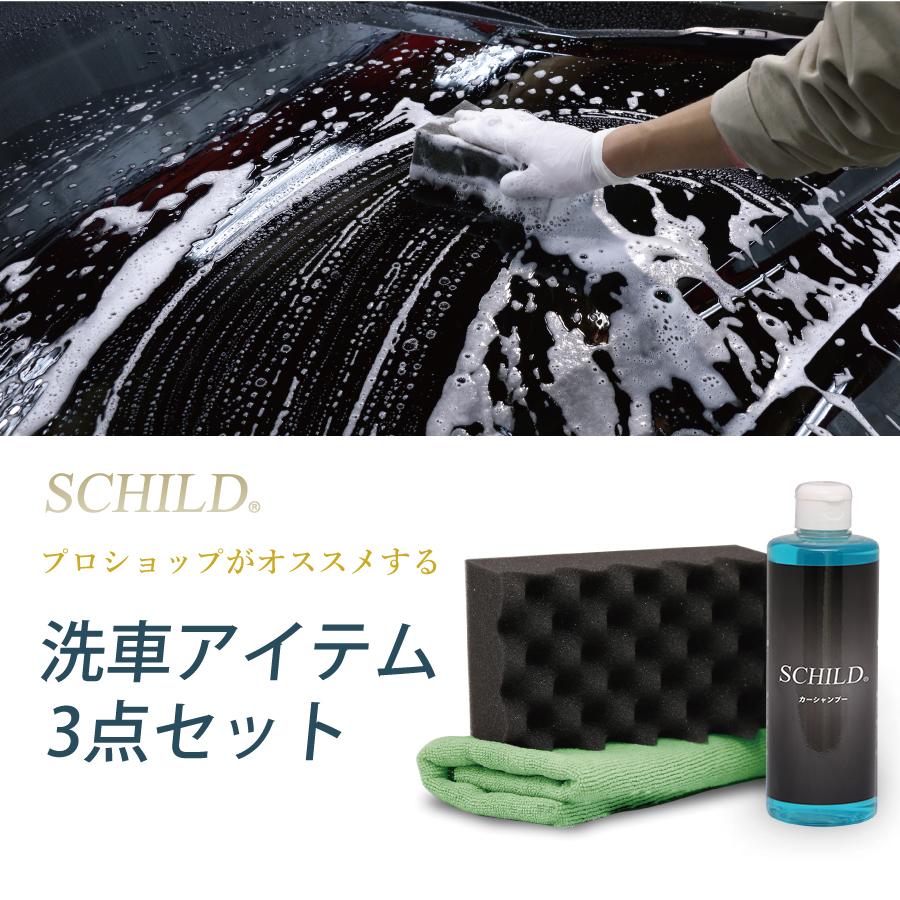 洗車アイテム3点セット