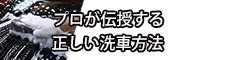 """プロが伝授する正しい洗車方法"""""""""""
