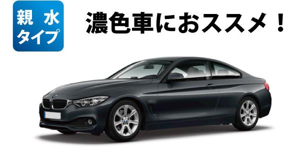 濃色車におススメ!